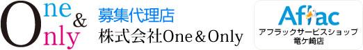 株式会社One & Only 総合保険ショップ竜ケ崎店/生命保険、損害保険/龍ケ崎市、牛久市、稲敷市、阿見町、利根町、取手市